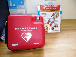 AED(自動体外式除細動器)を設置しています。
